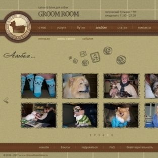 Сайт для компании GroomRoom