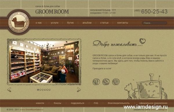 Сайт салона-бутика для собак