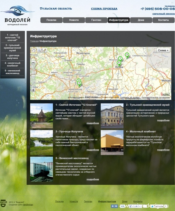 Сайт для строительной компании