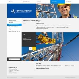 Сайт для компании Нефтегазмонтажа
