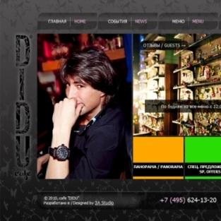 <p><span>Сайт для кафе-ресторана</span></p>