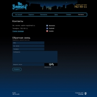 <p><span>Сайт для школа танцев</span></p>