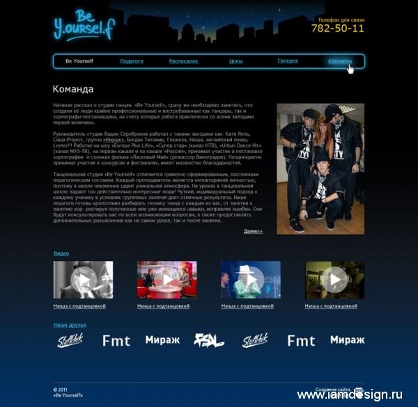Сайт для школа танцев