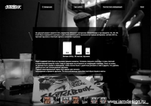 Сайт по изготовлению и продаже скетчбуков