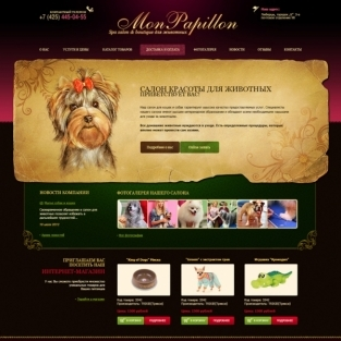 Сайт SPA-салона для животных