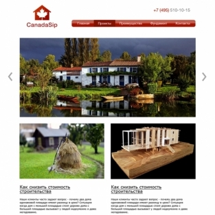 Сайт для компании Canadasip