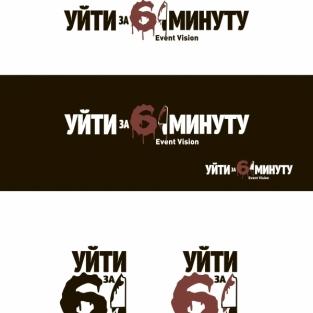 Разработка логотипа для квеста Уйти за 61 минуту