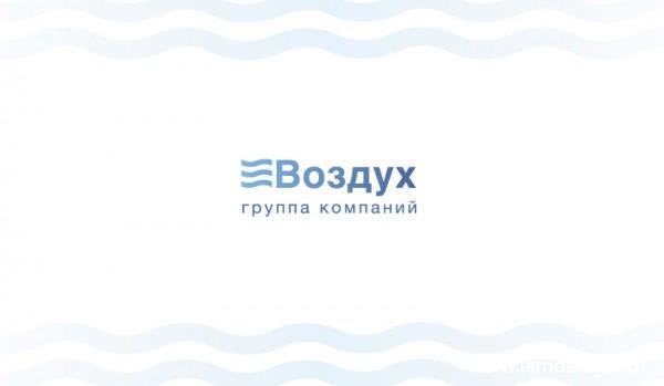 Логотип для группы компаний Воздух