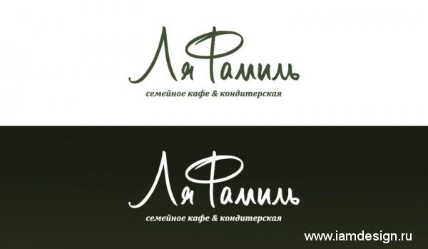 Логотип для ресторана Ля Фамиль