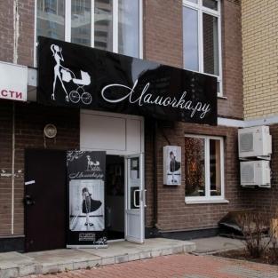 Вывеска для магазина Мамочка.ру