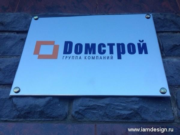 Металлическая табличка для группы компаний Домстрой