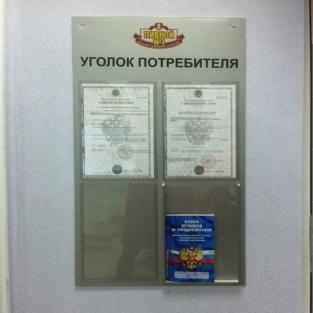 Информационный щит с карманами
