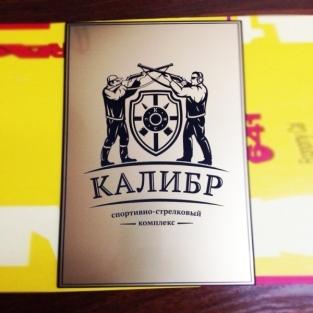 гравировка на пластике для стрелкового комплекса КАЛИБР