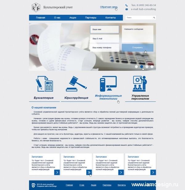 Сайт по бухгалтерским услугам