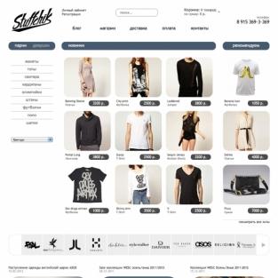 <p><span>Интернет-магазин одежды</span></p>
